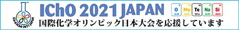 ICHO2021 国際化学オリンピック日本大会