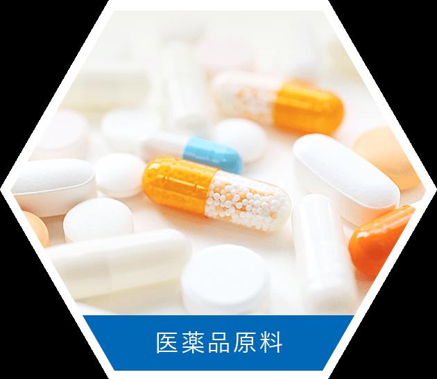 医薬品原料