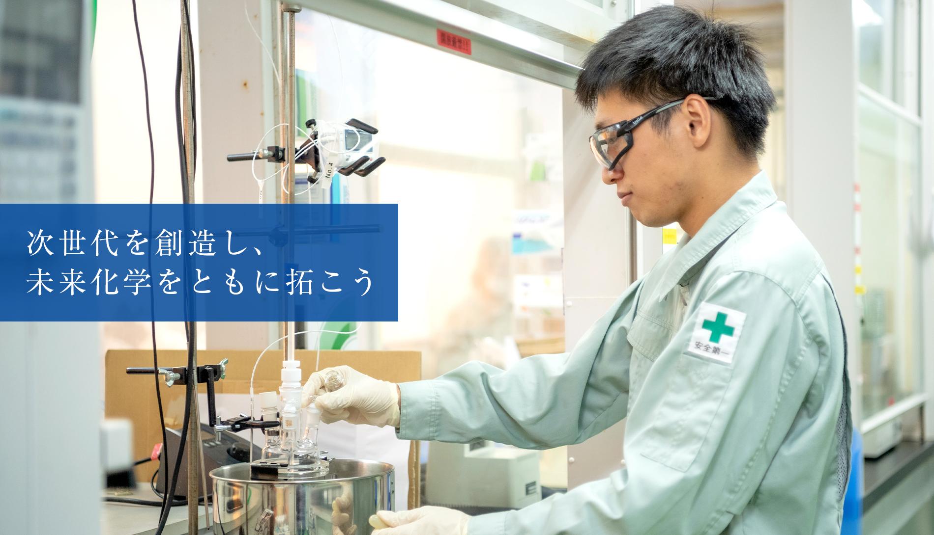株式会社三宝化学研究所|採用情報